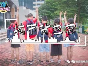 超级少年口才2019年暑假传统文化体验营