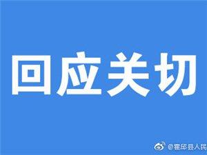 官方回复:关于合肥至周口高速公路寿县至颍上段(即合霍阜高速)问题