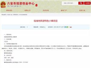 投�Y��~�s15�|元!�R淮��旅游特色小��目正在招商!