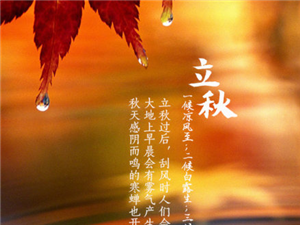 """【原创】立秋!夏天仍""""健在"""",秋天在路上"""