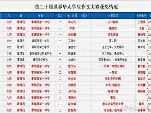 第二十届世界华人学生作文大赛霍邱获奖名单