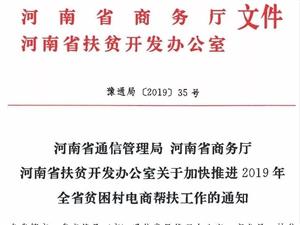 大好事!新县有26个贫困村成为电商帮扶对象!