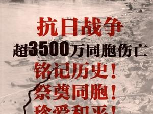 今天,请为3500万伤亡同胞发条微博!