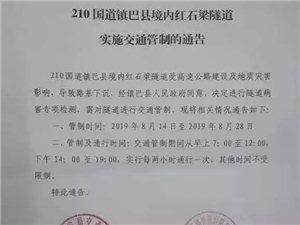 镇巴――西乡的司机注意了!210国道红石梁隧道实行交通管制