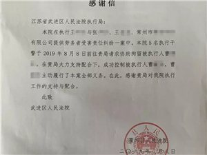 武�M法院�绦芯殖晒�f助霍邱法院抓捕被�绦腥�