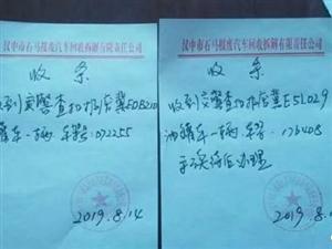 汉中交警成功查处两辆公安部通报的逾期未报废危化品运输车
