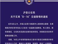 泸州泸县一电动三轮车撞倒行人,致2人受伤