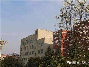 新县第二高级中学2019年秋季开学通知