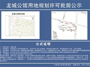 批前公示!亚博体育福利版下载龙城公馆用地规划许可!
