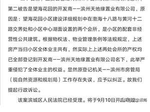 滨州某小区业委会起诉开发商,业主合法权益不容侵犯!近日将开庭