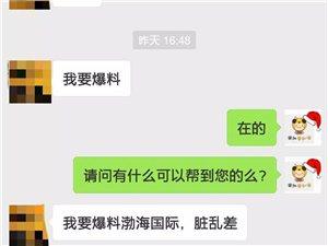滨州渤海国际一豪车被剐蹭,结果很心疼!