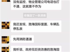 """滨州渤海国际一""""百万豪车""""被剐蹭!"""