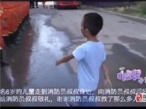 暖心!滨州一六岁儿童正步走向消防蜀黎敬礼:谢谢你们救了那么多人!