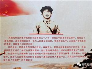 """追寻初心――再走红二十五军""""军魂""""吴焕先闪耀长征路"""