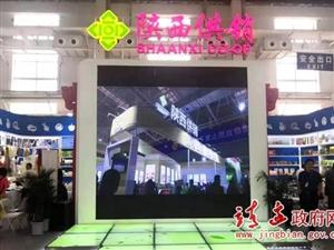 靖边县供销社组织参加第十八届中国长春国际农业?食品博览(交易)会