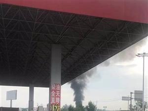 滨州一辆油罐车突?#40644;?#28779;!浓烟滚滚,有爆破声响!附近是加油站!