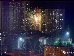 """滨州这25人?#23433;?#31070;节""""放鞭炮,被滨城警方处罚"""