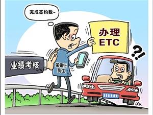 """最近有银行拉拢你办ETC吗?小心这些""""套路""""!"""