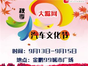 """车行天下,心动滁州――""""2019大滁网秋季汽车文化节""""来了!"""