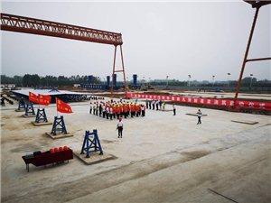中铁四局滁宁城际铁路首梁成功浇筑
