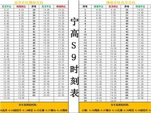 宁高S9地铁时刻表