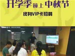 澳艺语言开学季特推出终身VIP九折卡