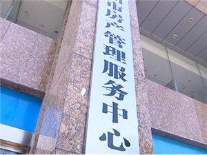 市房产管理服务中心揭牌