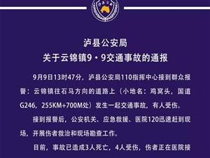 泸县云锦发生一起交通事故,造成3人死亡4人受伤