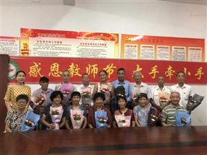 """乐平一社区举办""""感恩教师节,大手牵小手""""主题活动"""