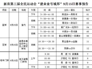 """新县第三届全民运动会""""建业壹号城邦""""9月15日赛事预告"""