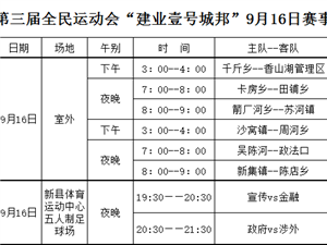 """新县第三届全民运动会""""建业壹号城邦""""9月16日赛事预告"""