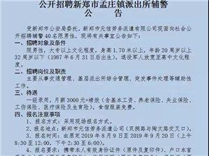 新郑、龙湖、孟庄这些单位招人,200+岗位,快看看有你需要的不?