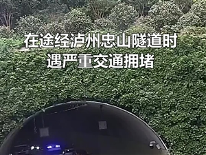 """文明泸州!救护车隧道遇堵,120秒内所有车辆让出""""生命通道"""""""