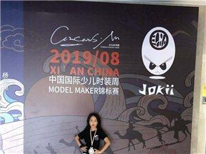 第九届中国国际少儿车模大赛滨州赛区推荐选手李雨绮