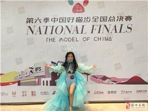 第九届中国国际少儿车模大赛滨州赛区推荐选手聂语宸