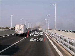 西湖大桥一车突然冒出大量黑烟,无人敢靠近!
