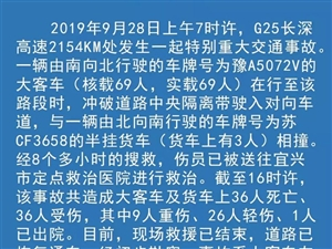 �L深高速江�K宜�d境�劝l生特�e重大交通事故,已致36人死亡36人受��
