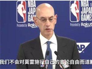 还是没道歉,NBA总裁连夜来华!我的大ag真人游戏,你怎么看?