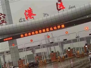 航空港区北站已经开通
