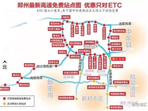 郑州最新的高速免费站点图,针对本地车牌装有ETC的车辆优惠