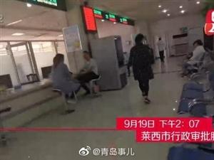 莱西行政审批服务大厅被曝光