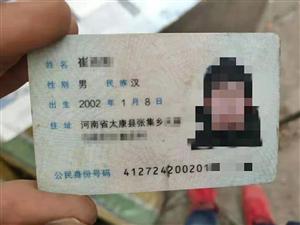 【失物招领】高坡岩小吃街捡到一张身份证,失主请联系