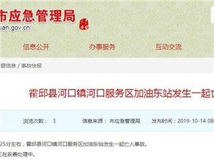霍邱县河口镇河口服务区加油东站发生一起亡人事故