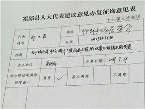霍邱县商务局关于城区菜市场提升改造工程的议案办理情况的答复函