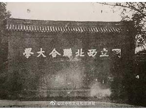 城固古路坝,西北联大旧址入选全国重点文物保护单位
