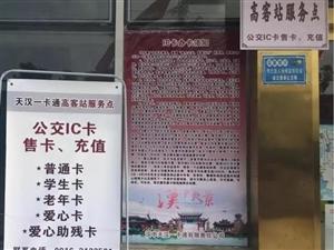�h中高客站新增城市公交一卡通�k理�I��