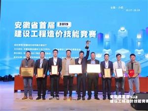 【原创】安徽省首届建设工程造价技能竞赛上,滁州代表队取得骄人成绩!