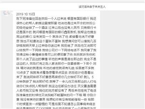 """又一起!�h中女子深夜被""""香港男子""""街�^�_�1300元"""