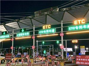特别通知:12月1号之前,新都区未安装ETC的车辆走成都绕城、成温邛高速要收费了