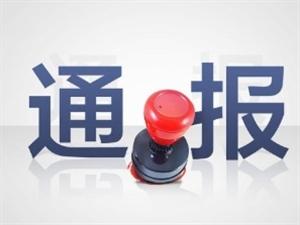 """榆林榆�M工�I�^�h工委原���、管委��原主任�w勇被""""�p�_"""